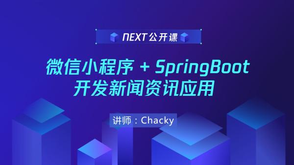 【NEXT公开课】微信小程序+SpringBoot 开发新闻资讯应用