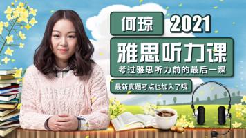 2021四月何琼雅思听力课