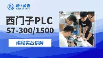 PLC西门子S7-1500编程实战班