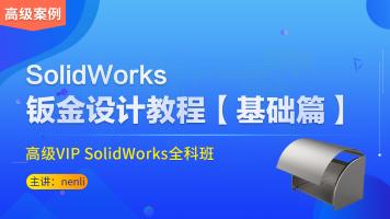 SolidWorks2016钣金设计教程【基础篇】
