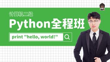 【小黑课堂】2021年9月计算机二级Python全程1班