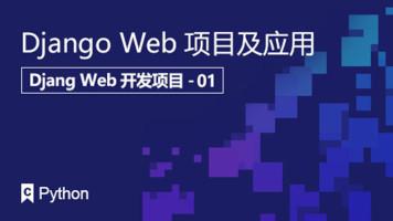 Django Web开发项目课程:Django Web项目及应用