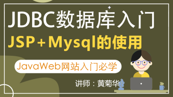 JDBC入门教程,JSP Mysql数据库入门 基于intellij idea2020