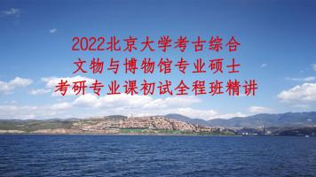 2022北京大学文博综合348考研专业课精讲之考古综合方向