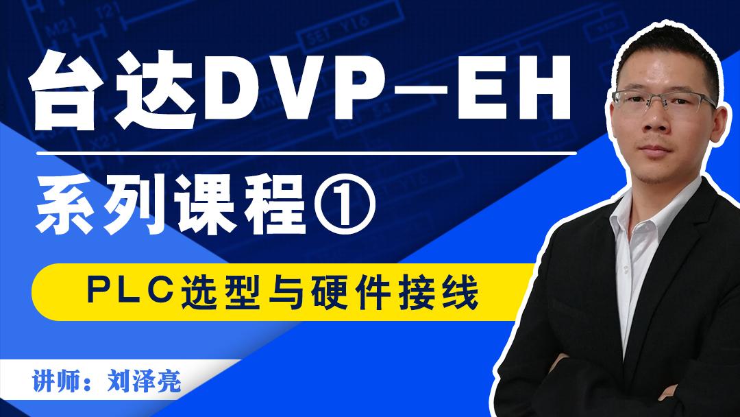 台达PLC_DVP-EH_PLC选型与硬件接线