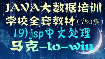 Java大数据培训学校全套教材-19)上传,jsp中文处理,url含中文