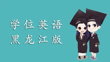 成人学士学位英语三级英语黑龙江版,适用黑龙江考学位英语