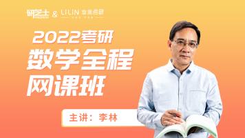 2022李林考研数学全程网课班(持续更新中)