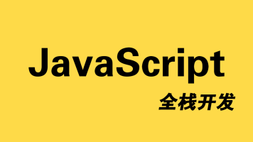 Web前端开发/JavaScript全栈开发(Vue/React/Angular/ES6/Node)
