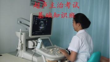 2021年超声主治基础知识班 超声波医学中级考试 基础知识班