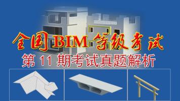 第十一期全国BIM等级考试真题答案解析第11期BIM等级考试Revit