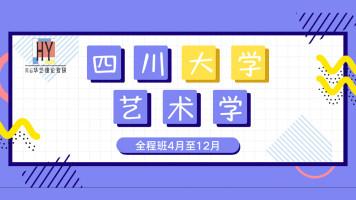 22年-川大艺术学全程班