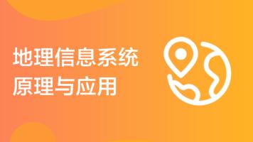 地理信息系统原理与应用