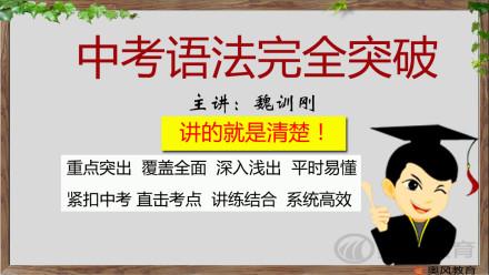 中考语法完全突破最新版奥风语法经典