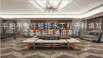 给水、排水及采暖工程资料编制宝典(华南)
