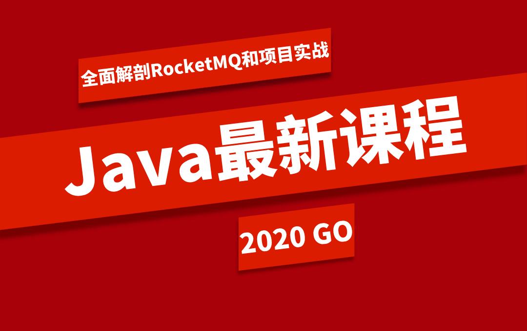 Java-全面解剖RocketMQ和项目实战