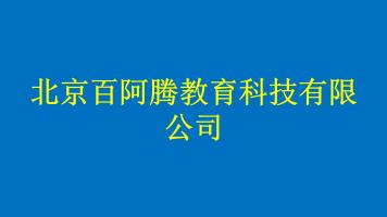北京百阿腾教育