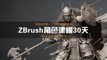 【巧课力】0基础角色雕刻实战30天