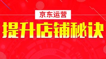 【钴京电商学院】京东运营之店铺如何获取免费流量的小技巧