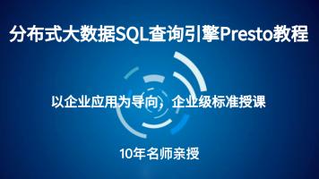 分布式大数据SQL查询引擎Presto教程