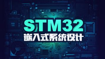 精通STM32开发
