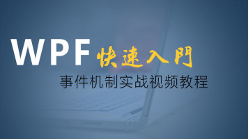 WPF编程开发快速入门WPF事件机制实战视频教程