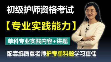 2021初级护师资格单科【专业实践能力】(内容+习题)