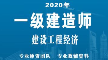 2020年一级建造师《工程经济》冲刺班