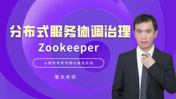 ZooKeeper从案例场景到理论最佳实践【云析学院】