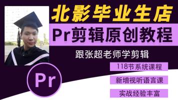 pr教程Premiere 2019影视后期视频剪辑制作教程零基础