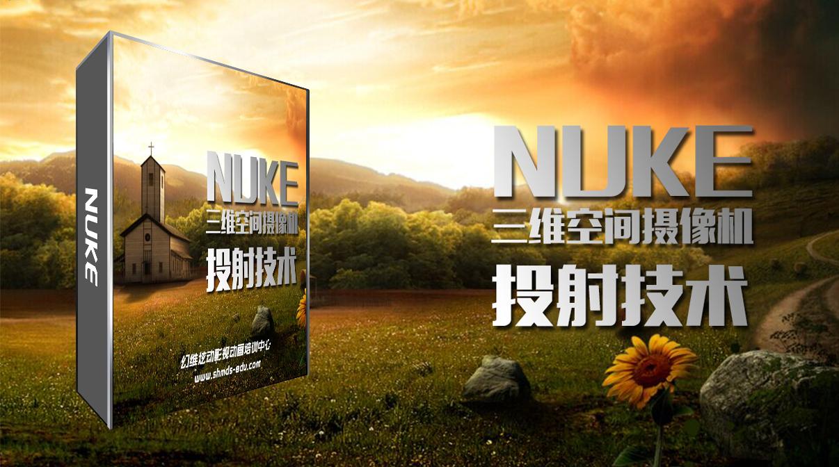 NUKE 三维空间摄像机投射技术