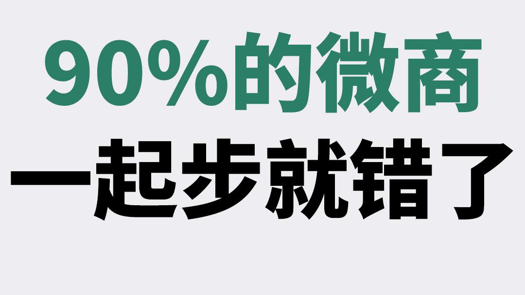 90%的微商,一起步就错了!微信营销实战