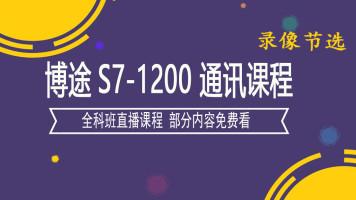 博途S7-1200直播课程通讯内容(节选)