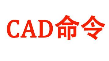 CAD基本命令