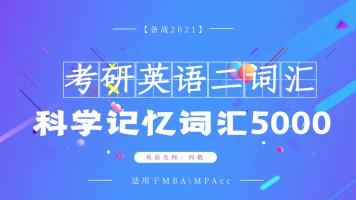 【备战2021】考研英语词根词缀科学记忆  目标70+ 适用MBA MPAcc