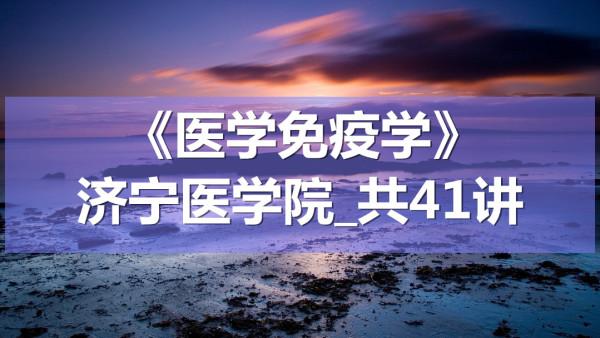 K9267_《医学免疫学》_济宁医学院_共41讲