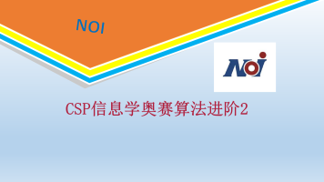 CSP信息学奥赛算法进阶2