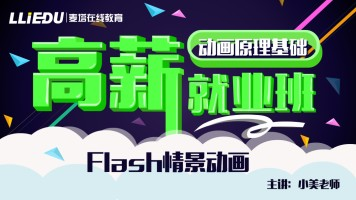 flash情景动画制作高薪就业班——动画原理基础