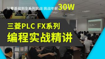 三菱PLC FX系列编程实战精讲