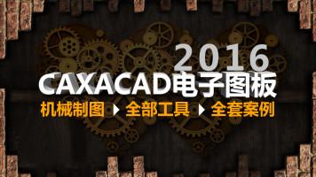 CAXACAD电子图板2016全套基础视频教程机械制图精通案例在线课程