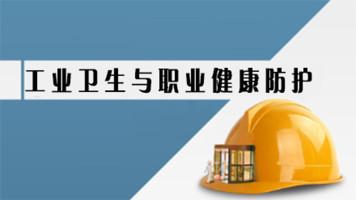 工业卫生与职业健康防护
