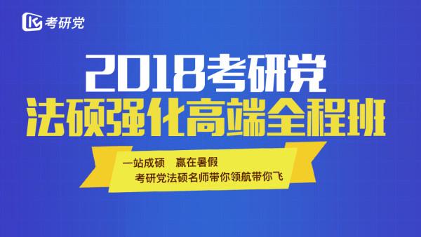 2018考研党法硕强化高端全程班