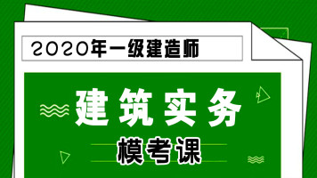【游一男】2020年一建一级建造师建筑工程实务模考课