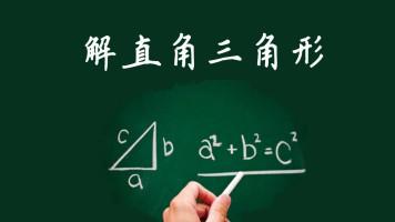 八年级数学上 九年级数学下 初二数学上 初三数学下 解直角三角形
