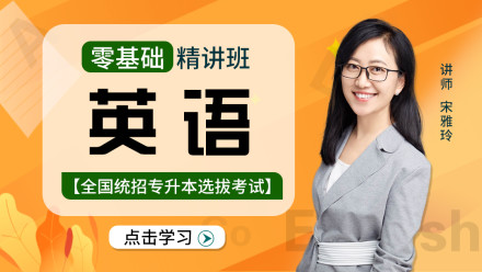 【逗学专升本】全国统招专升本-英语零基础精讲班