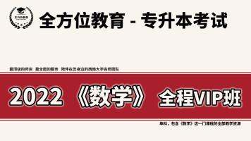 数学-2022重庆专升本全程VIP班