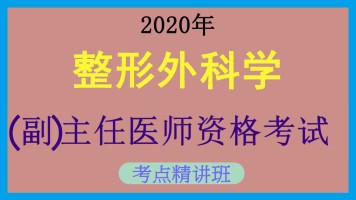[高级职称]【临床外科】2020年整形外科学(副)主任医师考点精讲