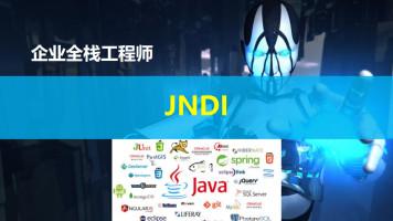 JNDI【追尔教育】(Java企业全栈中级JavaWeb软件开发工程师)