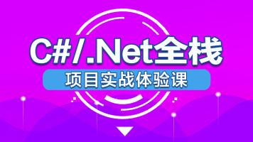 C#/.Net/.NET Core全栈手写体验课【源码加微信13163257325】