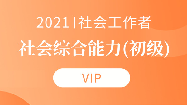 2021社会工作者网课《初级社会工作实务》-VIP班